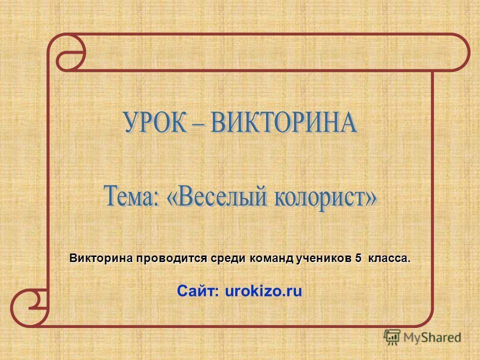 Викторина проводится среди команд учеников 5 класса. Сайт: urokizo.ru