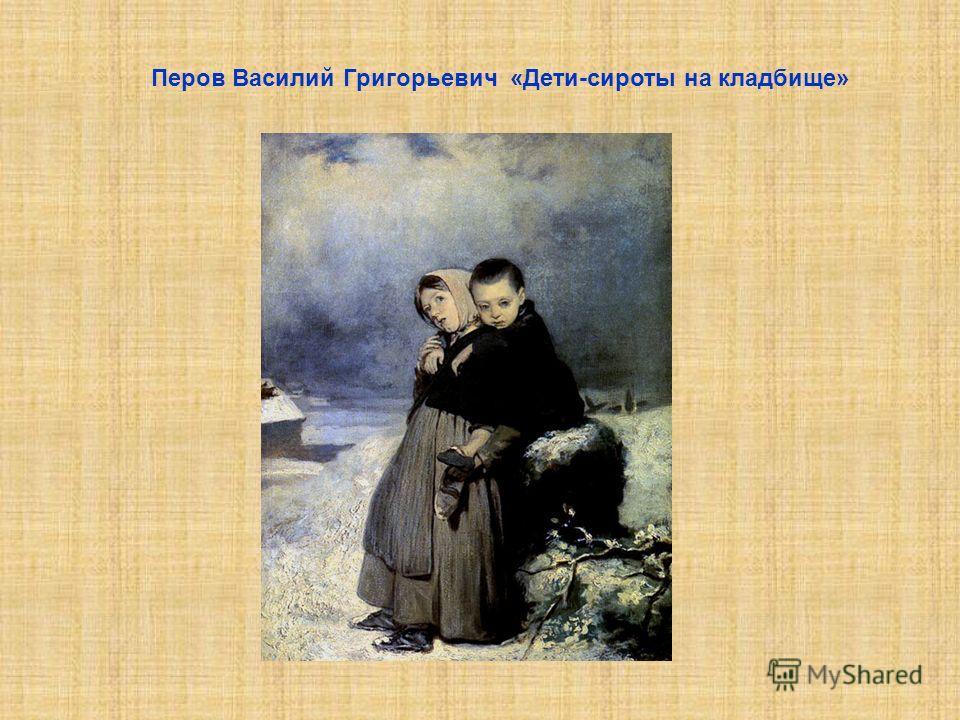 Перов Василий Григорьевич «Дети-сироты на кладбище»