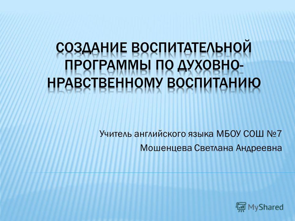 Учитель английского языка МБОУ СОШ 7 Мошенцева Светлана Андреевна