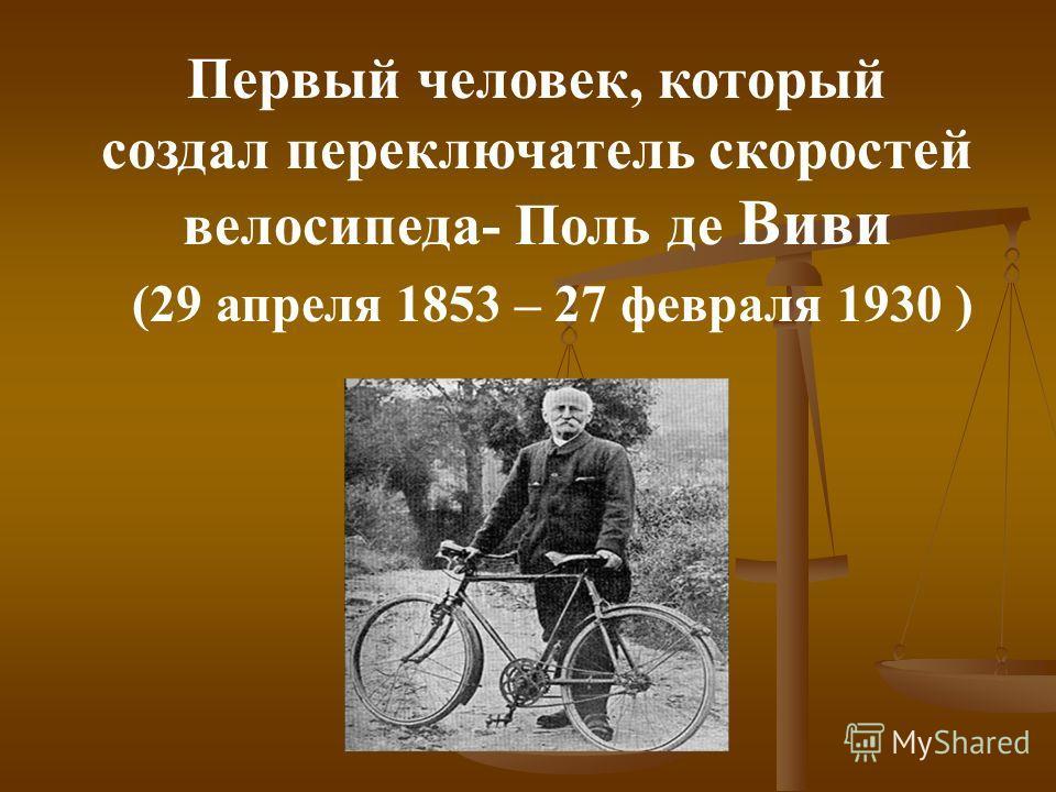 Первый человек, который создал переключатель скоростей велосипеда- Поль де Виви (29 апреля 1853 – 27 февраля 1930 )