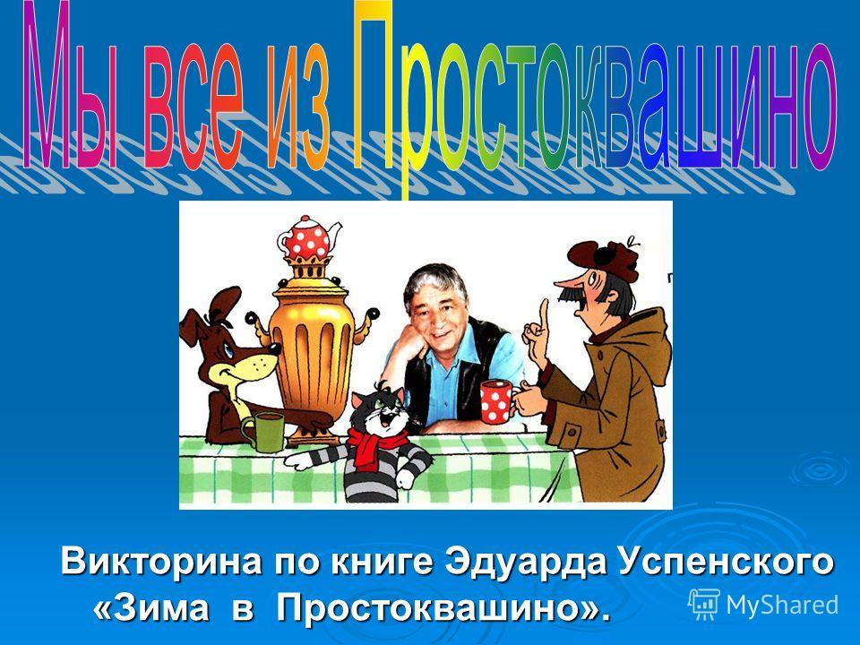 Викторина по книге Эдуарда Успенского «Зима в Простоквашино».
