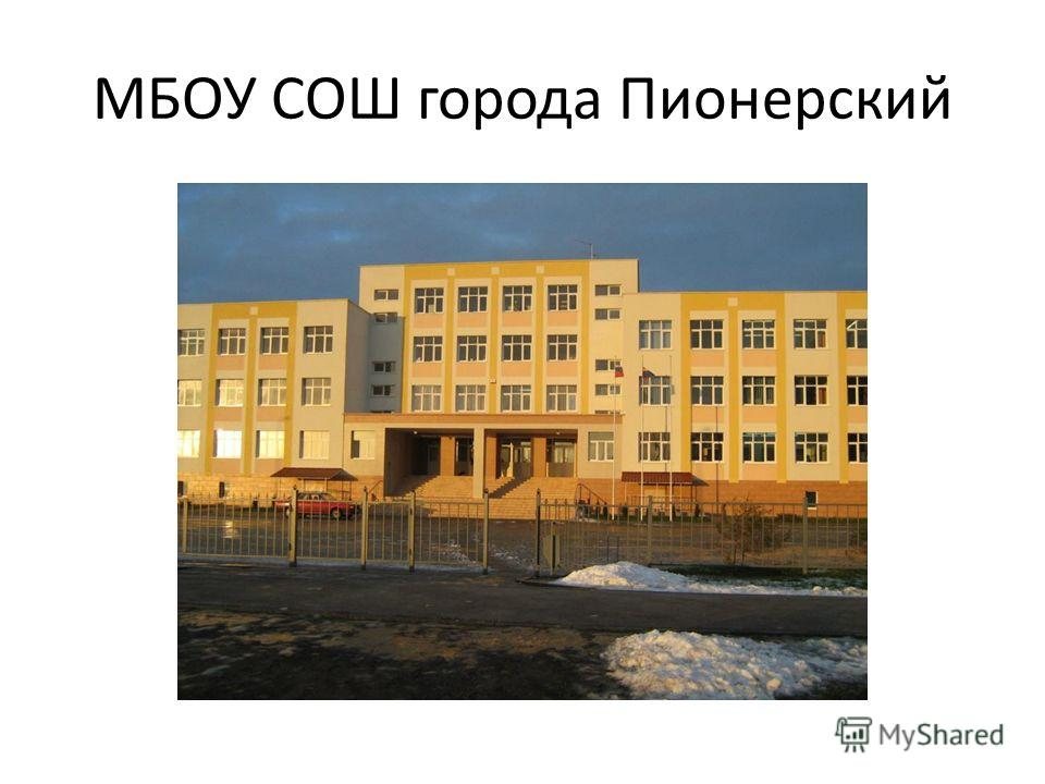 МБОУ СОШ города Пионерский