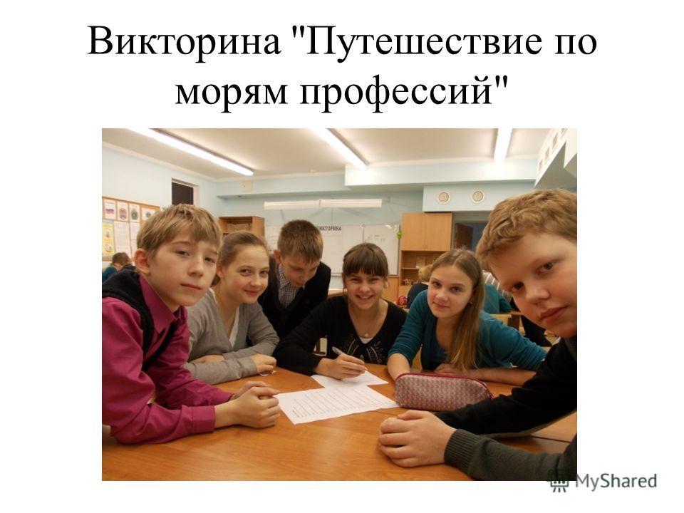 Викторина Путешествие по морям профессий