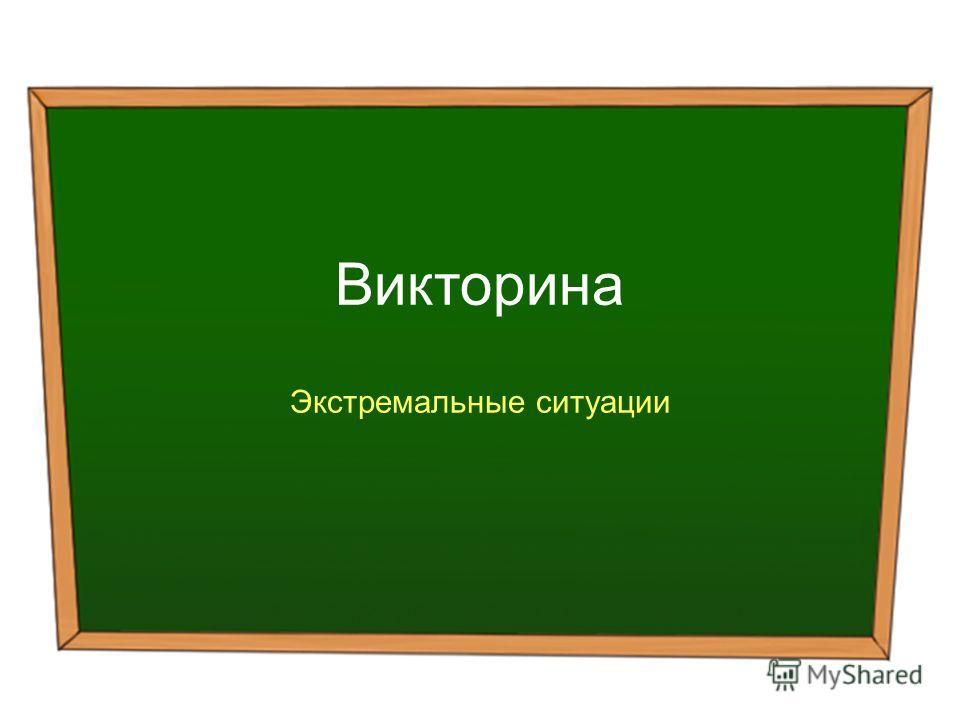 Викторина Экстремальные ситуации