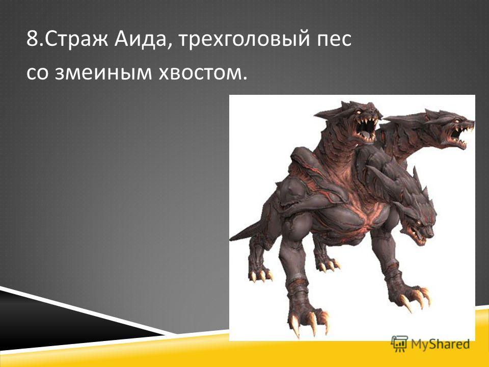 8. Страж Аида, трехголовый пес со змеиным хвостом.
