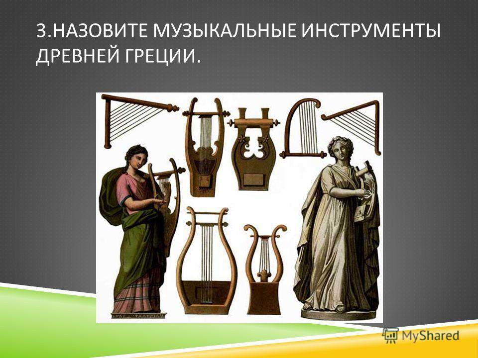 Викторина боги и герои древней греции