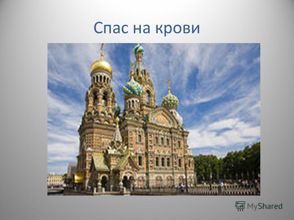 Если по Невскому с мамой гулять И на мосту у Казанского встать, Мы, несомненно, увидим вдали Собор мозаичный …