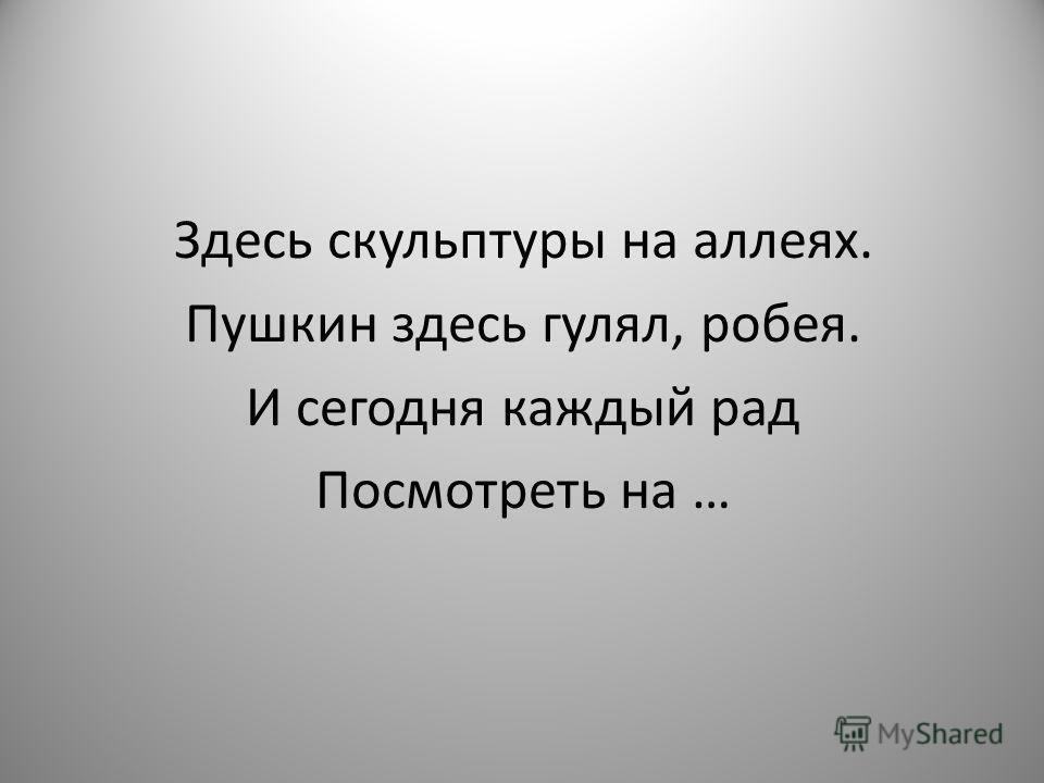 Василевская стрелка
