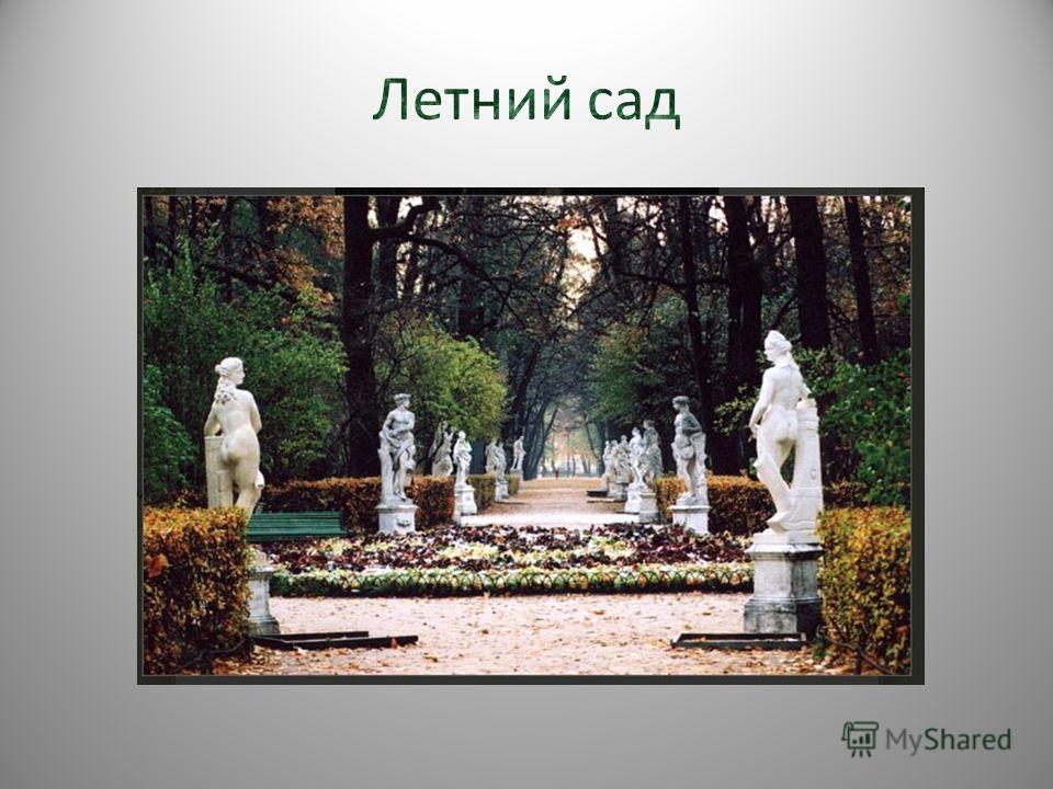 Здесь скульптуры на аллеях. Пушкин здесь гулял, робея. И сегодня каждый рад Посмотреть на …