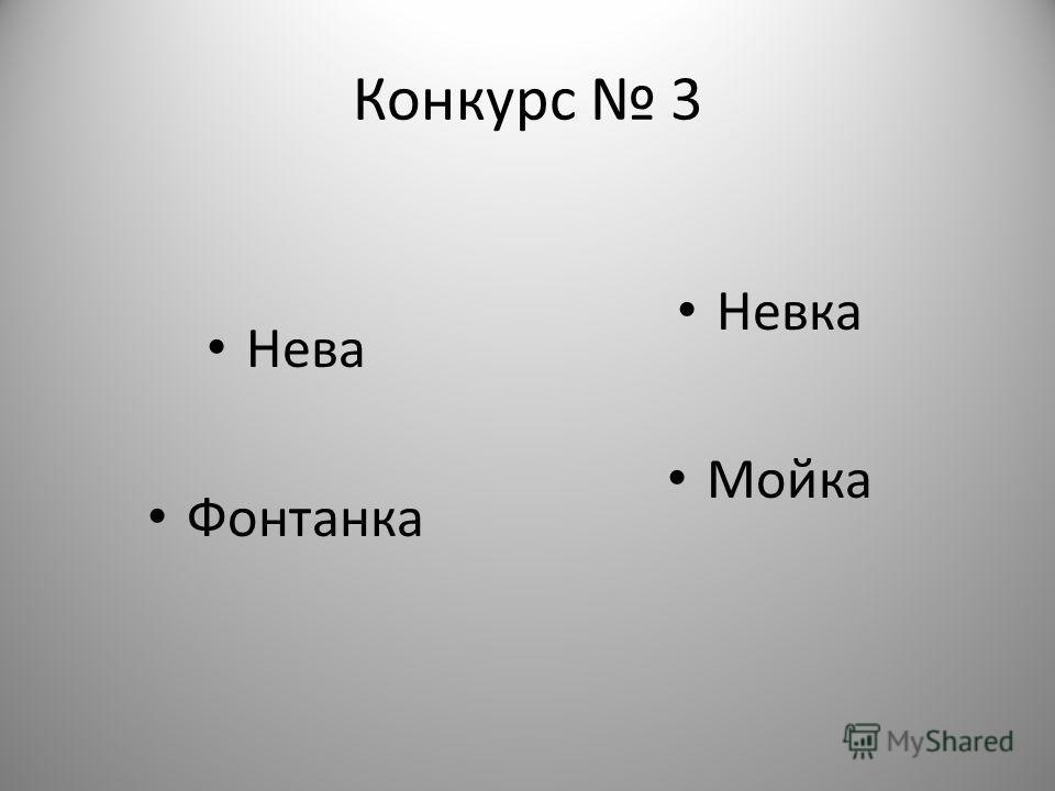 Конкурс 2