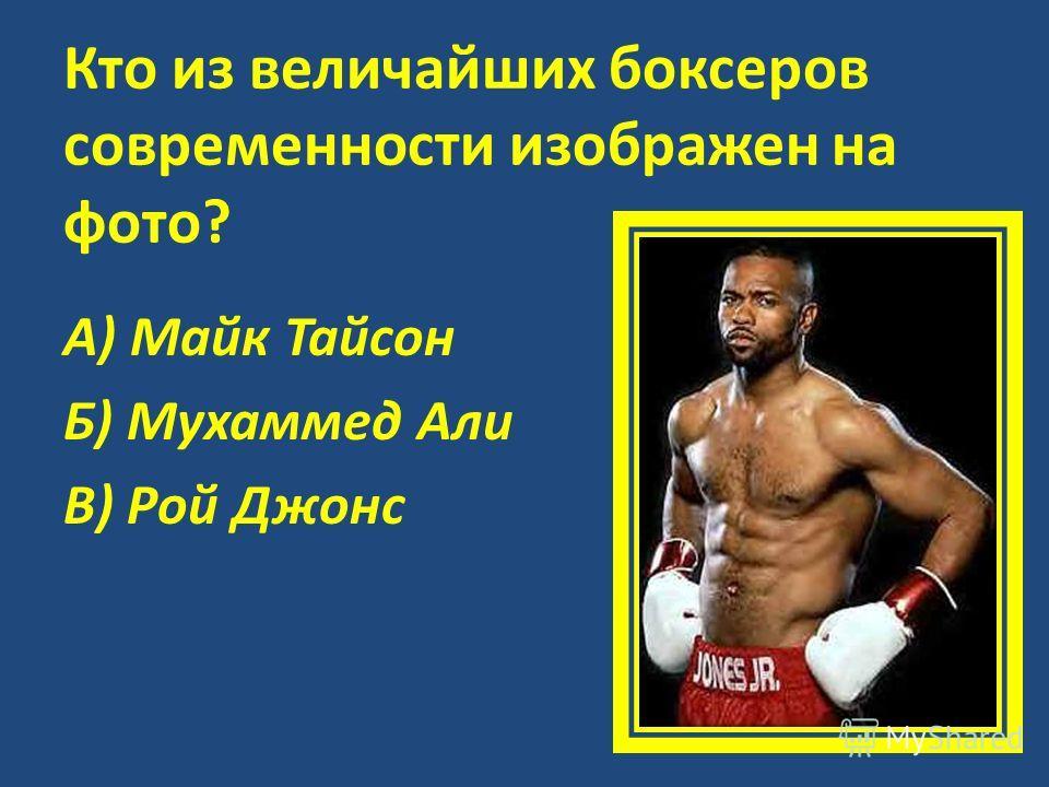 Кто из величайших боксеров современности изображен на фото? А) Майк Тайсон Б) Мухаммед Али В) Рой Джонс