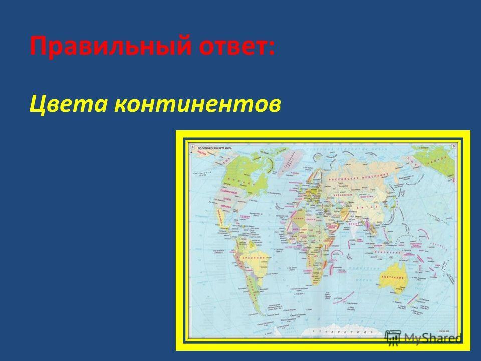 Правильный ответ: Цвета континентов
