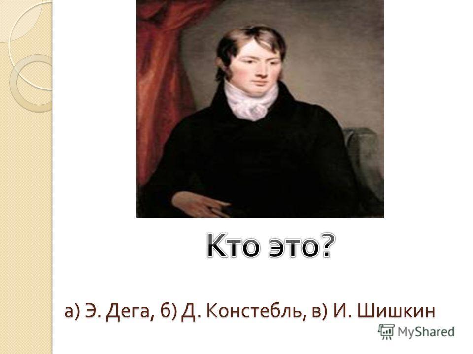 а ) Рафаэль, б ) Айвазовский И., в ) Тёрнер В.