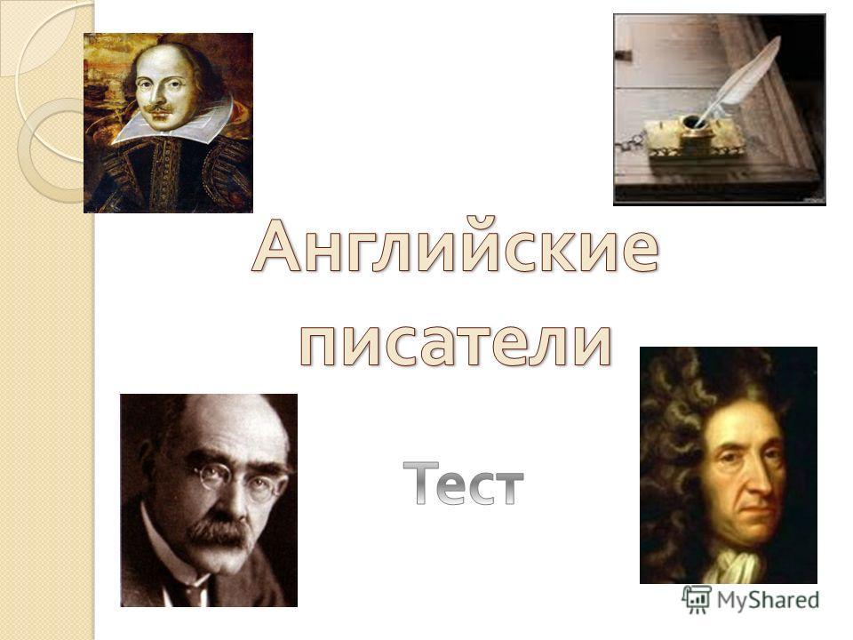 а ) Э. Дега, б ) Д. Констебль, в ) И. Шишкин