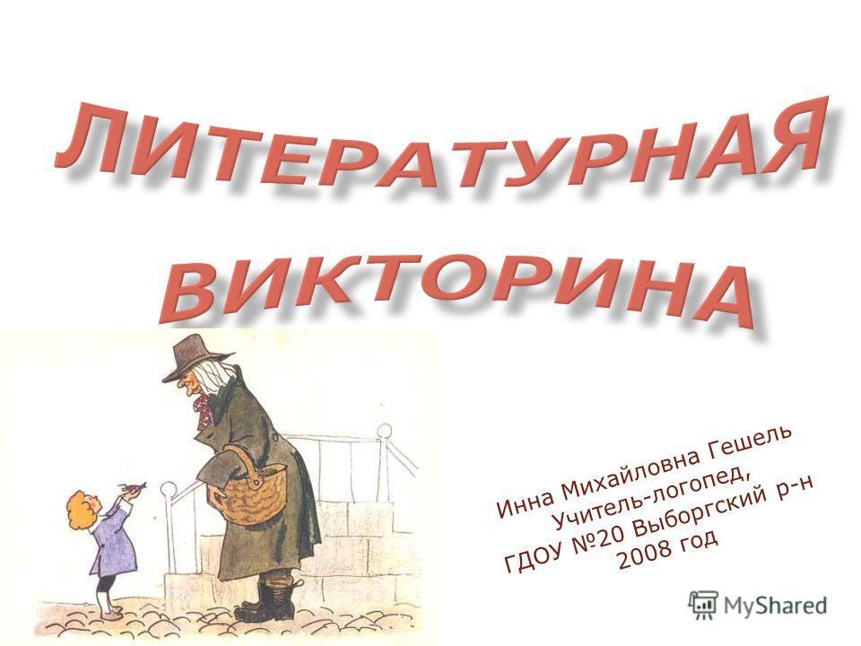 Инна Михайловна Гешель Учитель-логопед, ГДОУ 20 Выборгский р-н 2008 год