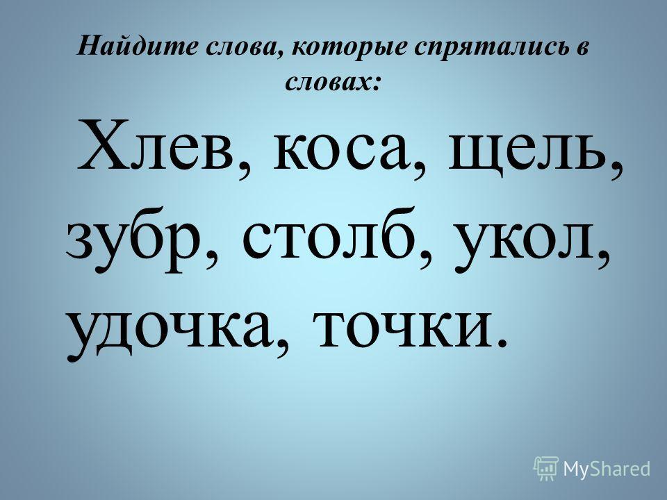 Найдите слова, которые спрятались в словах: Хлев, коса, щель, зубр, столб, укол, удочка, точки.