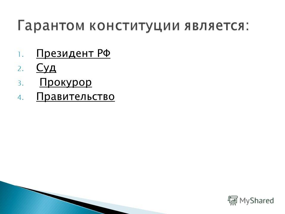 1. Президент РФ Президент РФ 2. Суд Суд 3. ПрокурорПрокурор 4. Правительство Правительство