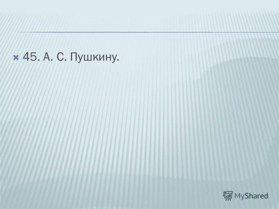 45. А. С. Пушкину.