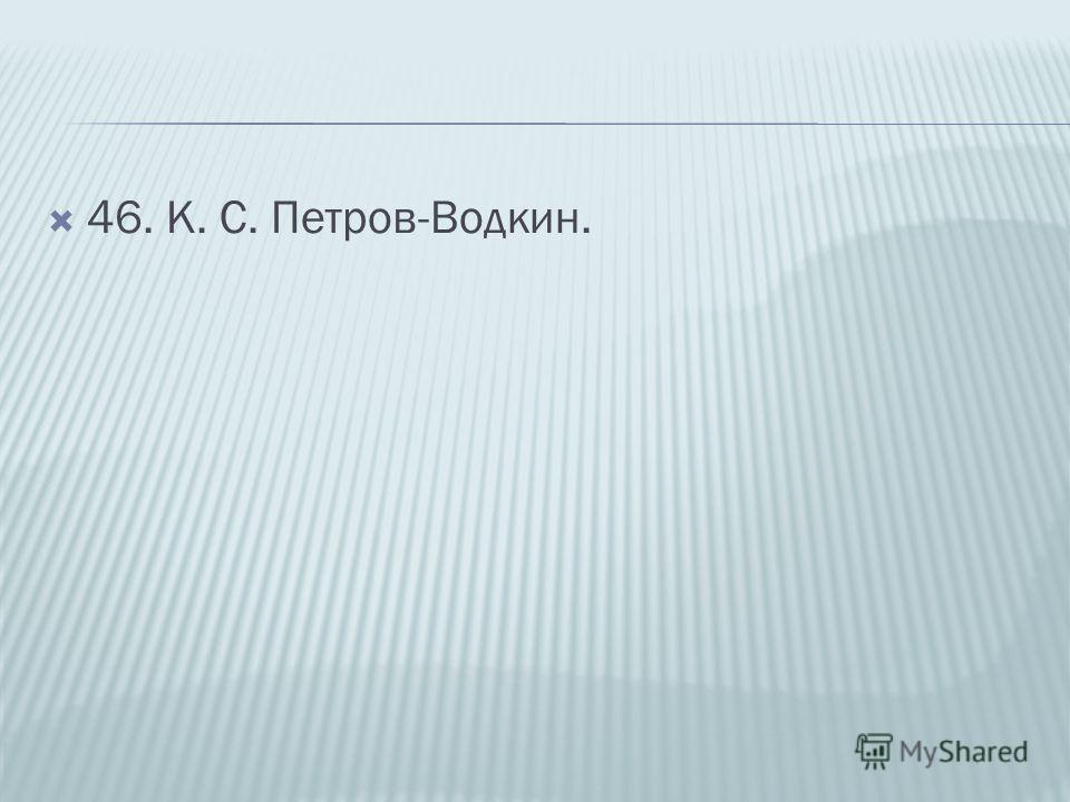 46. К. С. Петров-Водкин.