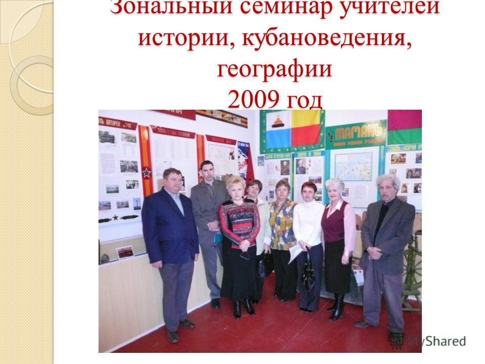Зональный семинар учителей истории, кубановедения, географии 2009 год