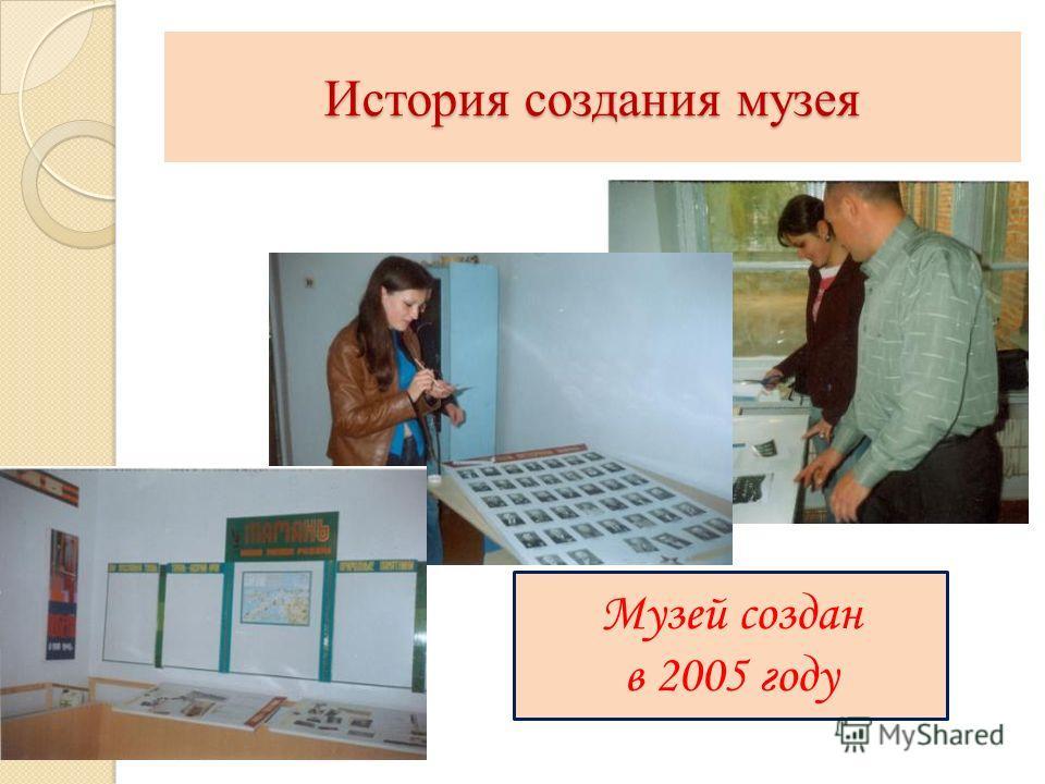 История создания музея Музей создан в 2005 году