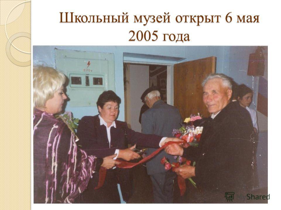 Школьный музей открыт 6 мая 2005 года