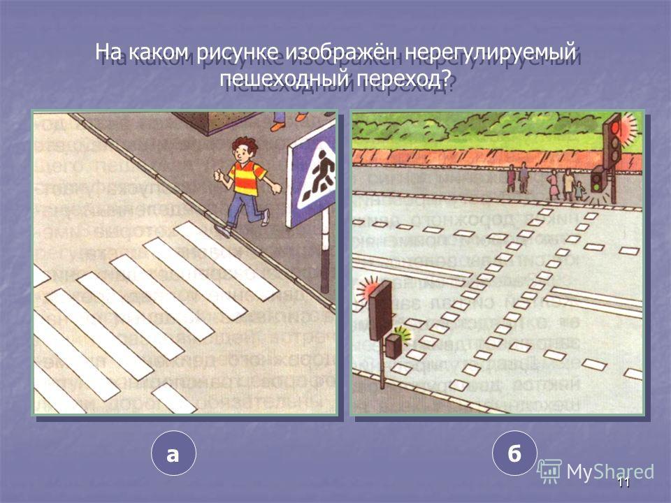 11 На каком рисунке изображён нерегулируемый пешеходный переход? аб