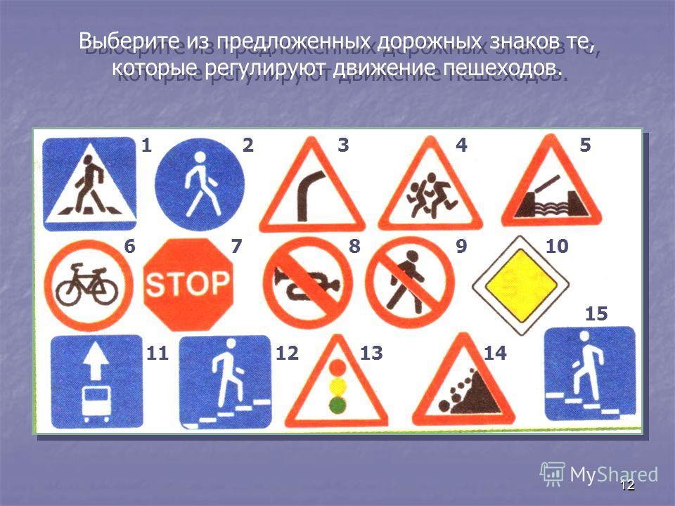 Презентация на тему Викторина по правилам дорожного движения  13 Выберите из предложенных дорожных знаков