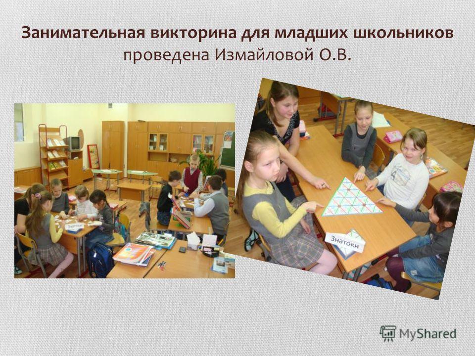 Занимательная викторина для младших школьников проведена Измайловой О.В.