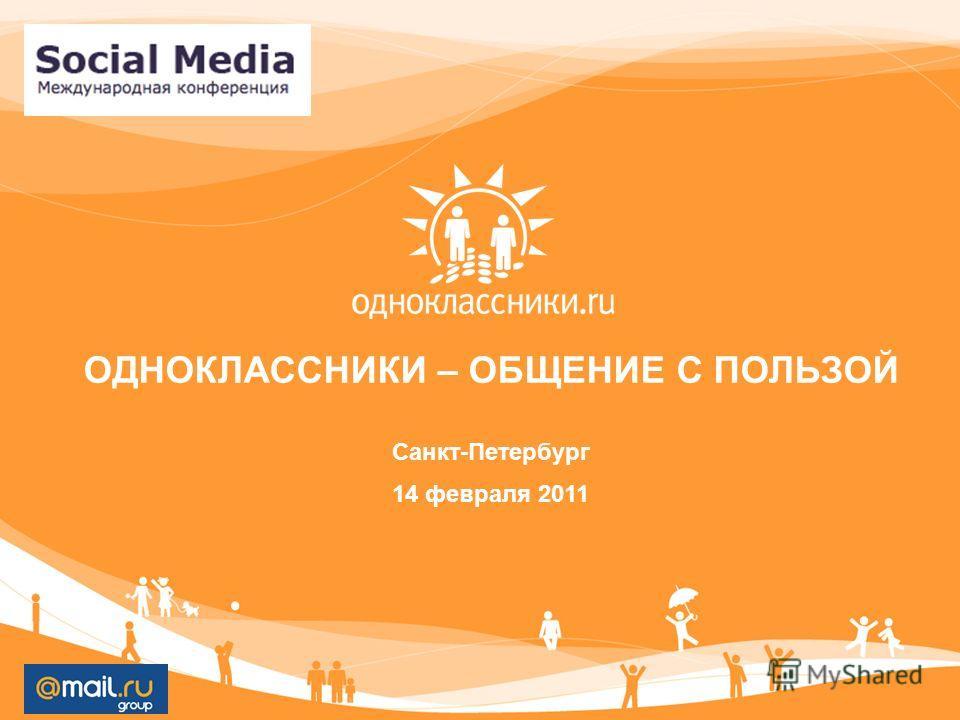 ОДНОКЛАССНИКИ – ОБЩЕНИЕ С ПОЛЬЗОЙ Санкт-Петербург 14 февраля 2011