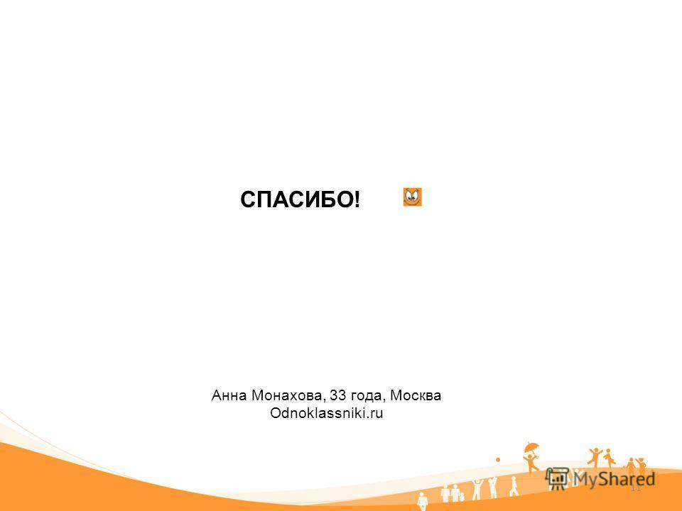 11 СПАСИБО! Анна Монахова, 33 года, Москва Odnoklassniki.ru