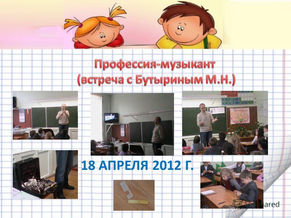 18 АПРЕЛЯ 2012 Г.