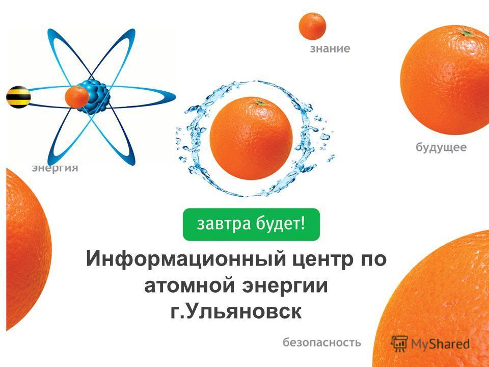 Информационный центр по атомной энергии г.Ульяновск
