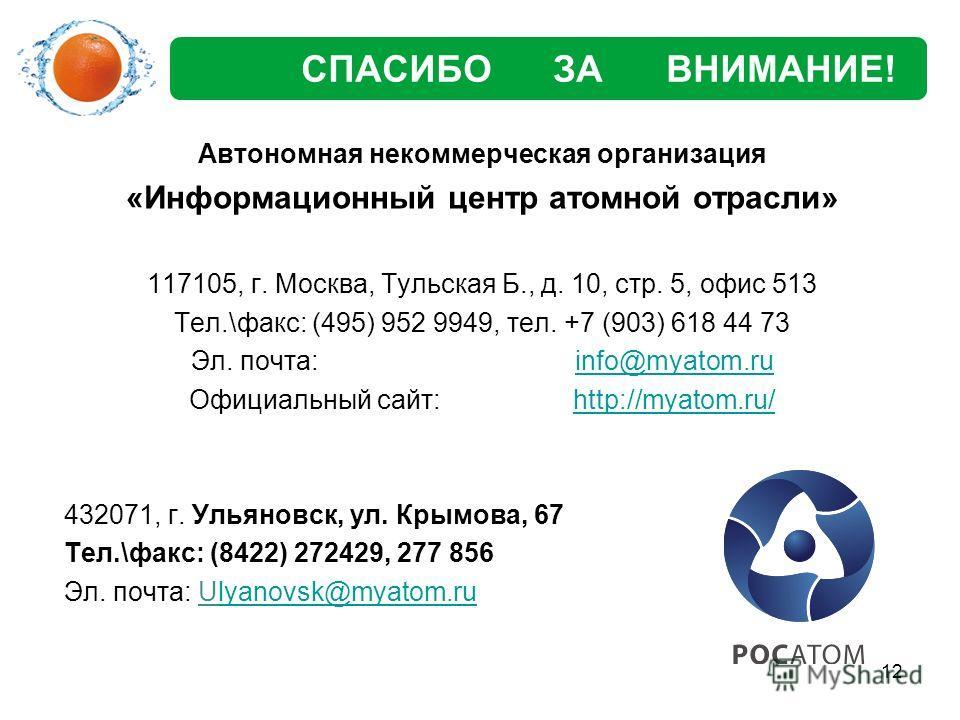 СПАСИБО ЗА ВНИМАНИЕ! Автономная некоммерческая организация «Информационный центр атомной отрасли» 117105, г. Москва, Тульская Б., д. 10, стр. 5, офис 513 Тел.\факс: (495) 952 9949, тел. +7 (903) 618 44 73 Эл. почта:info@myatom.ruinfo@myatom.ru Официа