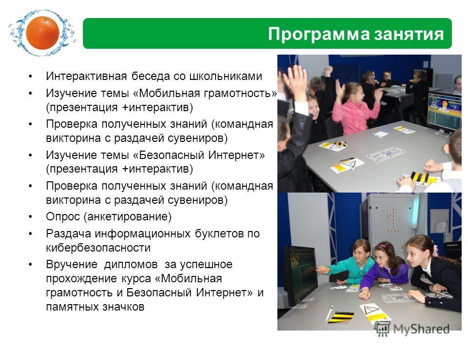 Программа занятия Интерактивная беседа со школьниками Изучение темы «Мобильная грамотность» (презентация +интерактив) Проверка полученных знаний (командная викторина с раздачей сувениров) Изучение темы «Безопасный Интернет» (презентация +интерактив)