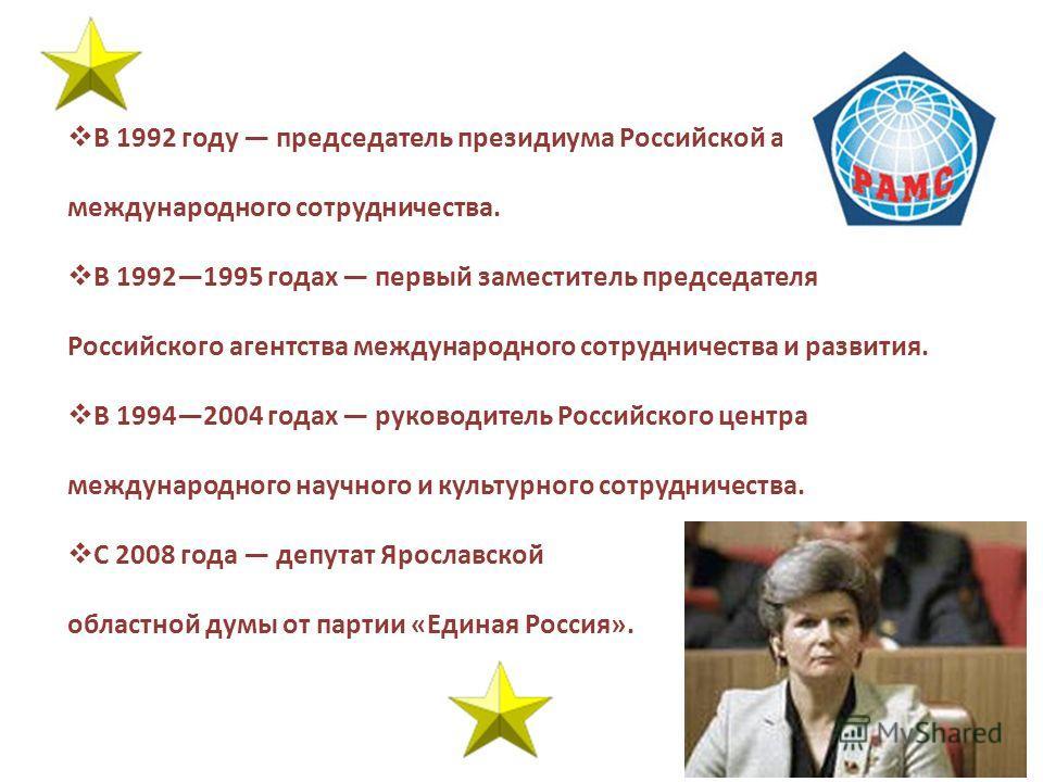В 1992 году председатель президиума Российской ассоциации международного сотрудничества. В 19921995 годах первый заместитель председателя Российского агентства международного сотрудничества и развития. В 19942004 годах руководитель Российского центра