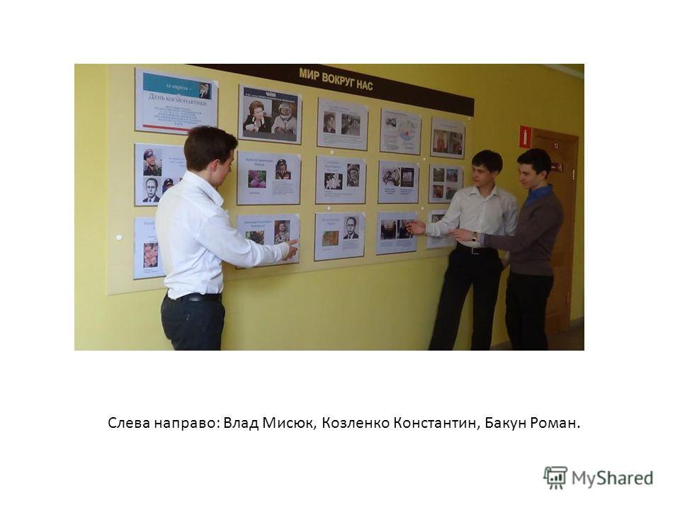 Слева направо: Влад Мисюк, Козленко Константин, Бакун Роман.