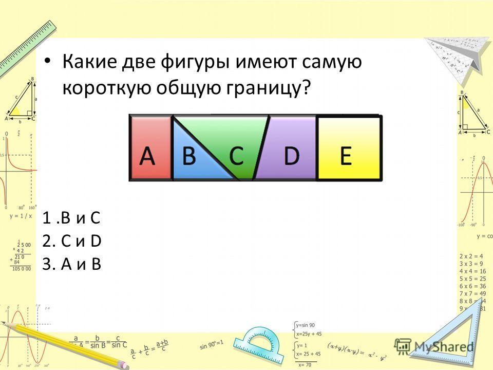 Сколько здесь треугольников? 1. 5 2. 4 3. 3 4. 6 Ответ: 5