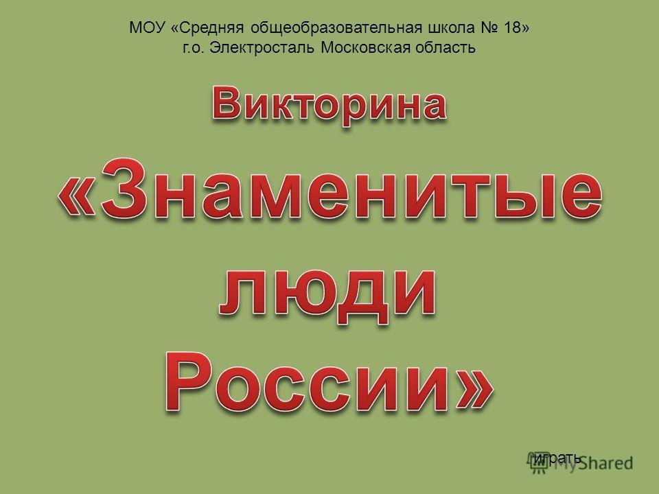 МОУ «Средняя общеобразовательная школа 18» г.о. Электросталь Московская область играть