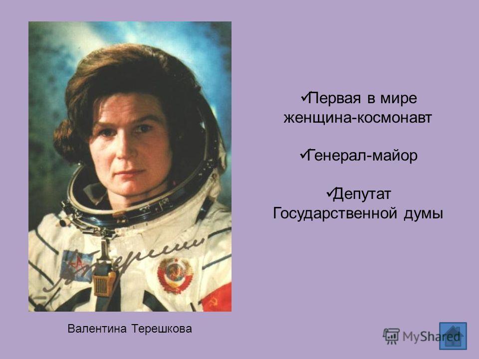 Валентина Терешкова Первая в мире женщина-космонавт Генерал-майор Депутат Государственной думы