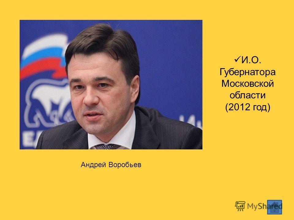 Андрей Воробьев И.О. Губернатора Московской области (2012 год)