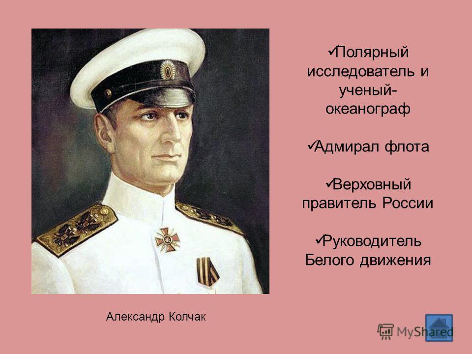 Александр Колчак Полярный исследователь и ученый- океанограф Адмирал флота Верховный правитель России Руководитель Белого движения