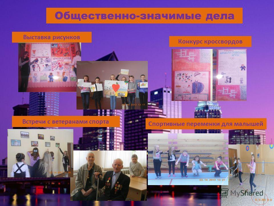 Общественно-значимые дела Выставка рисунков Конкурс кроссвордов Встречи с ветеранами спорта Спортивные переменки для малышей
