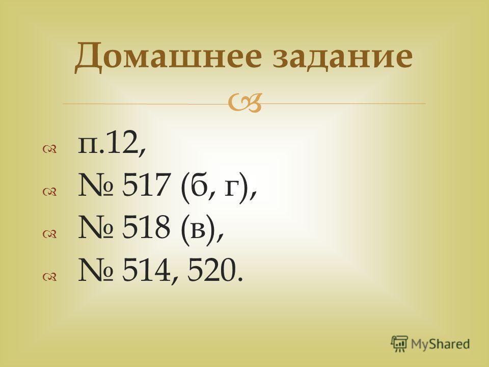 п.12, 517 (б, г), 518 (в), 514, 520. Домашнее задание