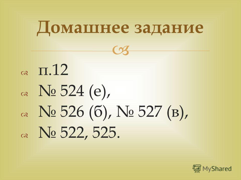 п.12 524 (е), 526 (б), 527 (в), 522, 525. Домашнее задание