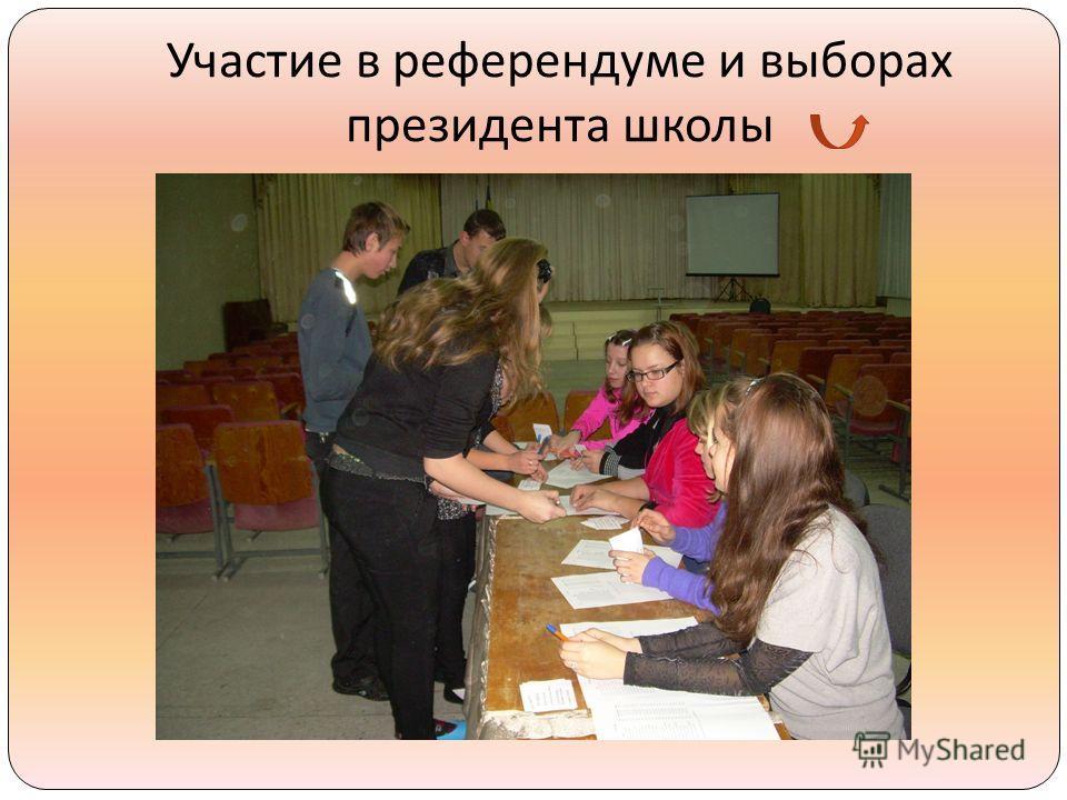 Участие в референдуме и выборах президента школы