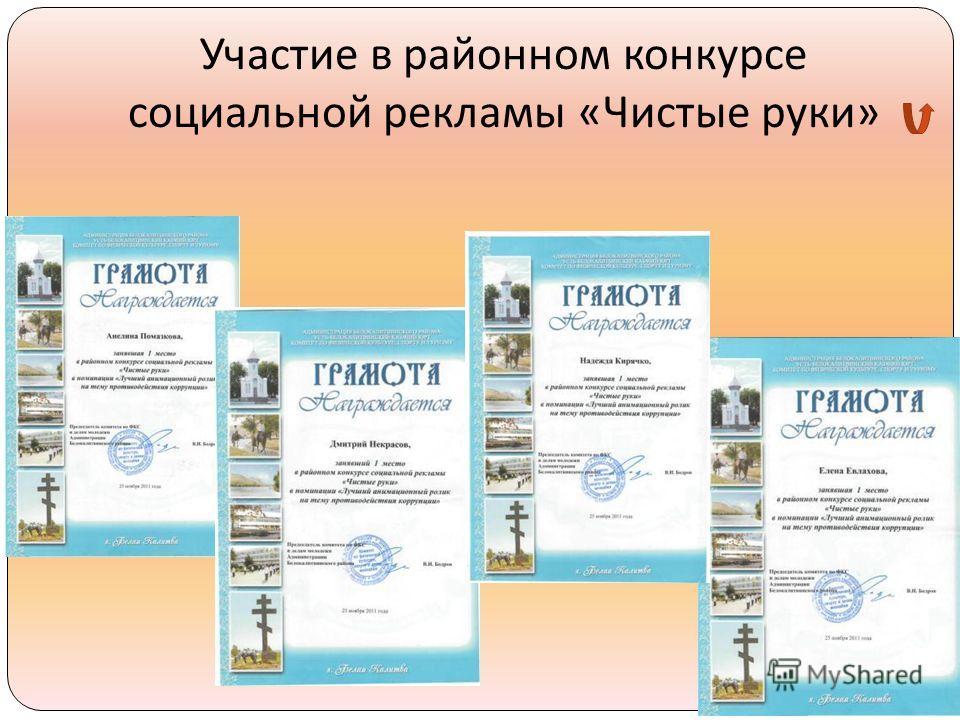 Участие в районном конкурсе социальной рекламы « Чистые руки »