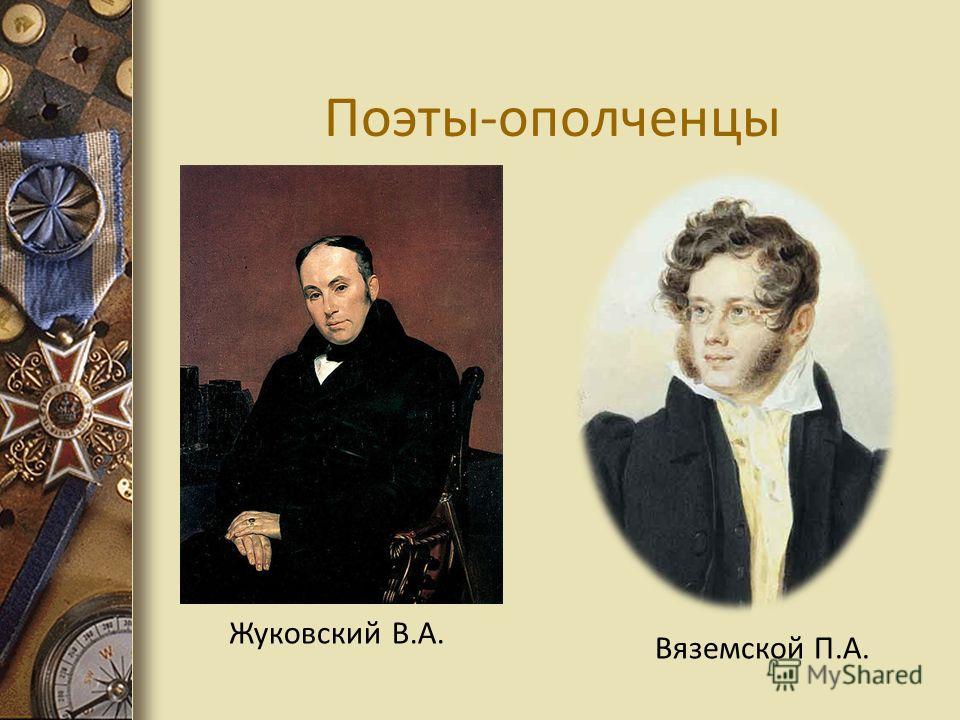 Поэты-ополченцы Жуковский В.А. Вяземской П.А.
