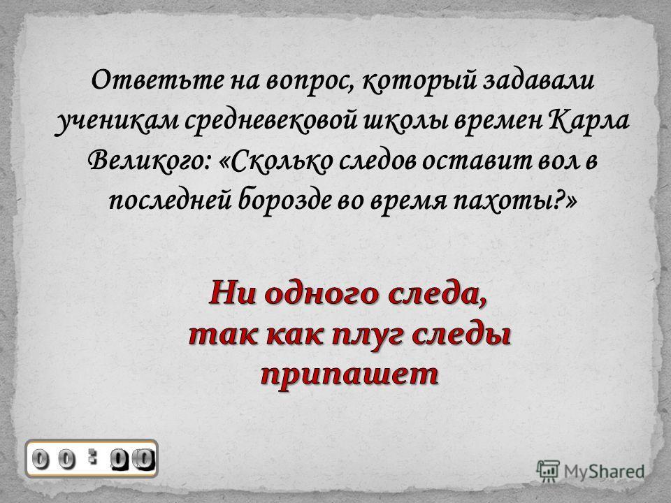 Закончите фразу из текста Земледельческого закона Византии: «Если земледелец засеет чужую землю, то не будет иметь также…»