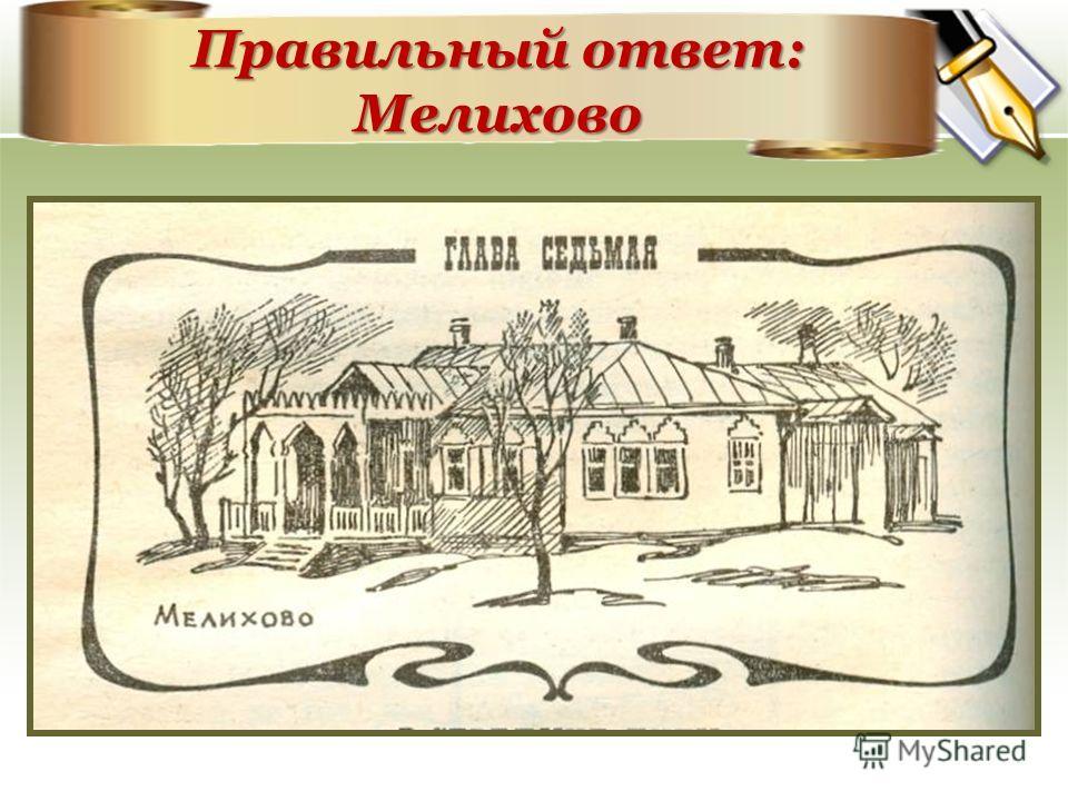 Правильный ответ: Мелихово А. П. Чехов в мелиховском саду Рабочий кабинет А. П. Чехова Дом А. П. Чехова в Мелихове
